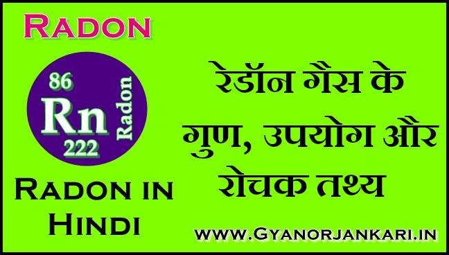 Radon-gas-ke-gun, Radon-gas-ke-upyog, Radon-gas-ke-tathy, रेडॉन-गैस-के-गुण, रेडॉन-गैस-के-उपयोग, रेडॉन-गैस-के-रोचक-तथ्य, रेडॉन गैस