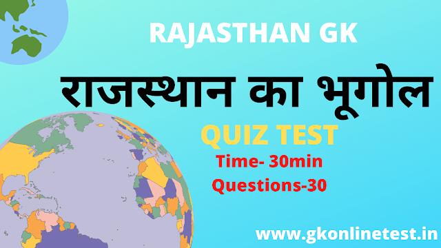 राजस्थान भूगोल test -2  Rajasthan gk online test Quiz  2020  Geography GK Quiz