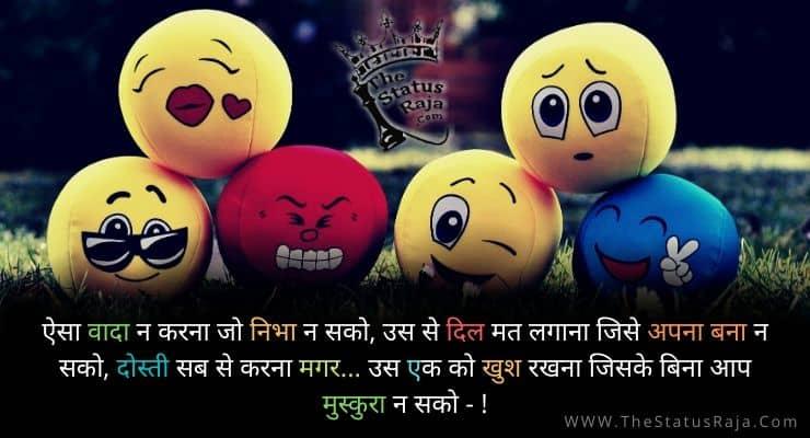 ऐसा वादा न करना जो निभा न सको hindi shayari dosti ke liye