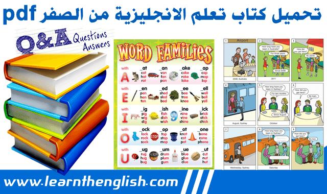 تحميل كتاب تعلم الانجليزية من الصفر pdf