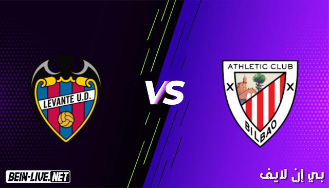 مشاهدة مباراة اتلتيك بلباو وليفانتي بث مباشر اليوم بتاريخ 11-02-2021 في كأس اسبانيا