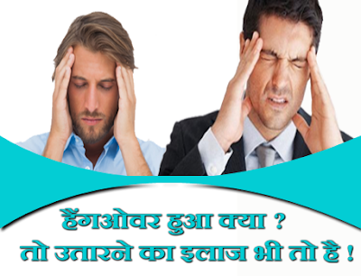 Hangover treatment in Hindi