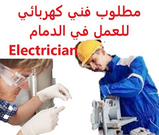An electrician is required to work in Dammam  To work for an air-conditioning and refrigeration company in Dammam  Experience: Previous experience from work in the field, That he is not less than 21 years old and not more than 31 years old  Salary: to be determined after the interview