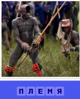 люди из племен стоят с копьями друг против друга