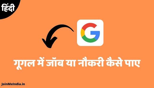 गूगल में जॉब या नौकरी कैसे पाये