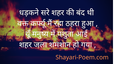 poems on communalism in hindi