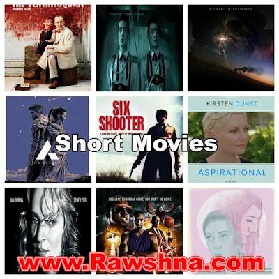 افضل افلام قصيرة مؤثرة على الإطلاق
