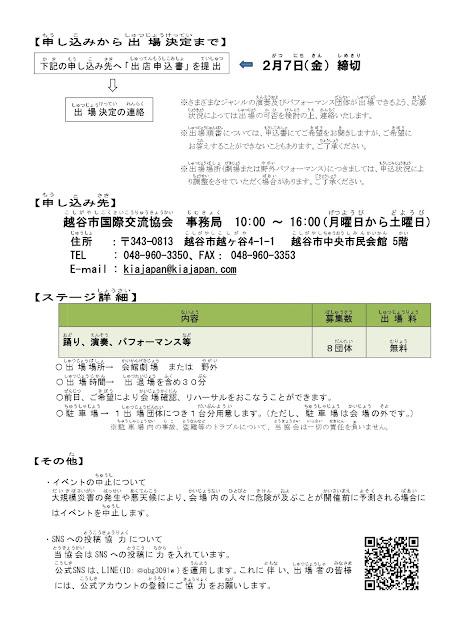 越谷国際フェスティバル2020 劇場・野外パフォーマンス出場者募集要項
