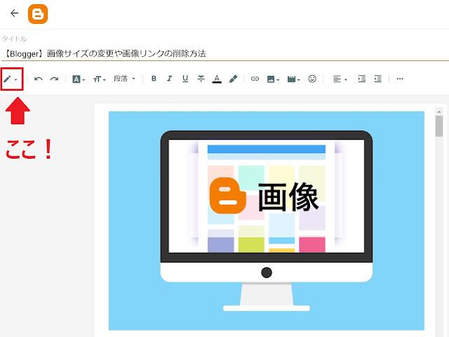 Bloggerの「HTMLビュー」の場所