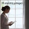 Η αγάπη μπορεί, Σ. Πετρίδου