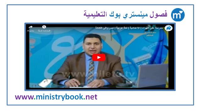 شرح نص وادي الكنانة - لغة عربية الصف الثالث الاعدادي ترم ثاني
