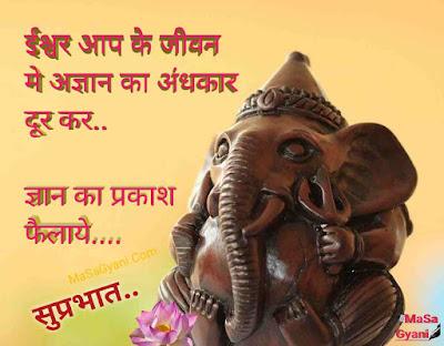 good morning status in hindi 3a