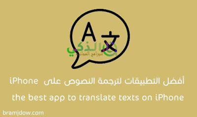 برنامج ترجمة الصور الى نصوص
