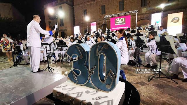 """Με συναυλία της Φιλαρμονικής """"Μάντζαρος"""" η τελετή λήξης του 30ου Φεστιβάλ Ναυπλίου (βίντεο)"""