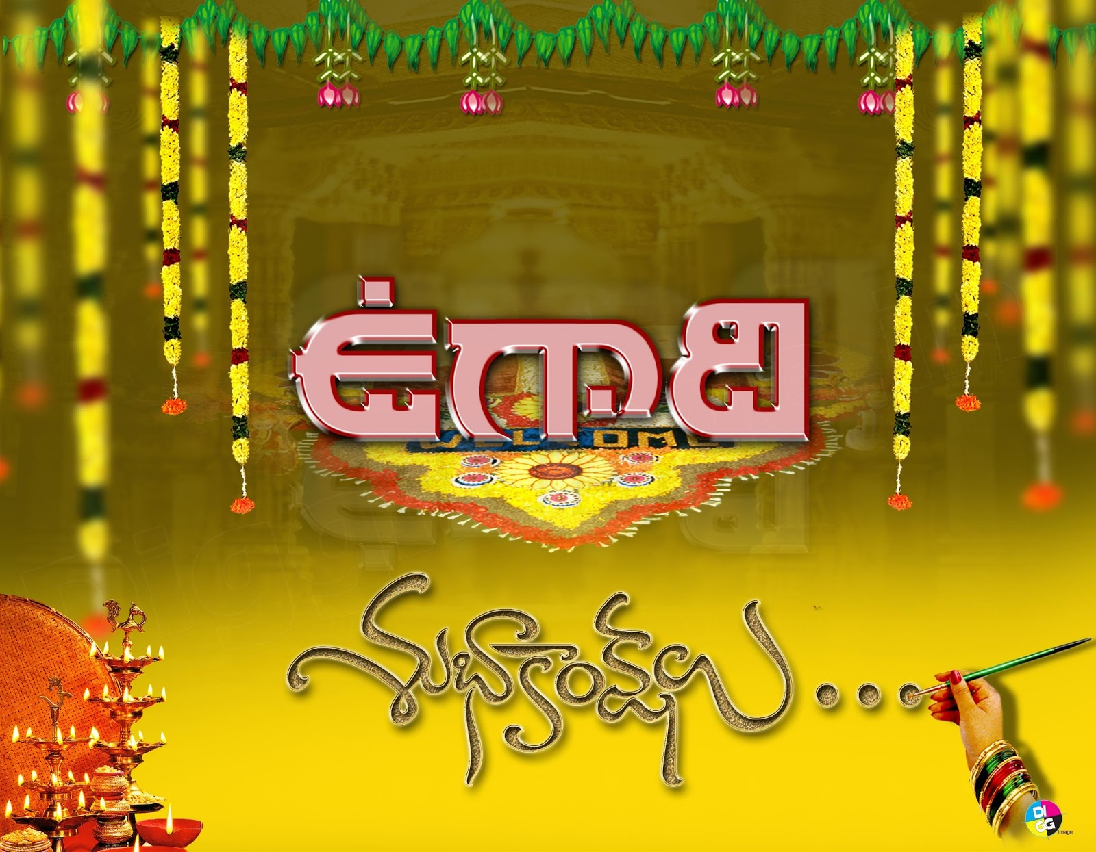 ugadi telugu new year 2013