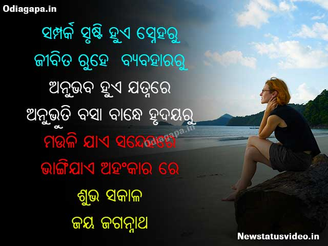 good morning shayari odia image