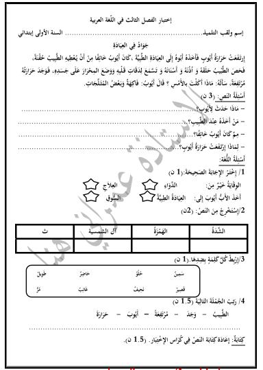النموذج 23: اختبارات اللغة العربية السنة الأولى ابتدائي الفصل الثالث