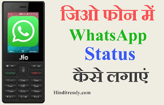 Jio Phone में WhatsApp Status कैसे लगाए - How Add Status Whatsapp In Jio Keypad Phone