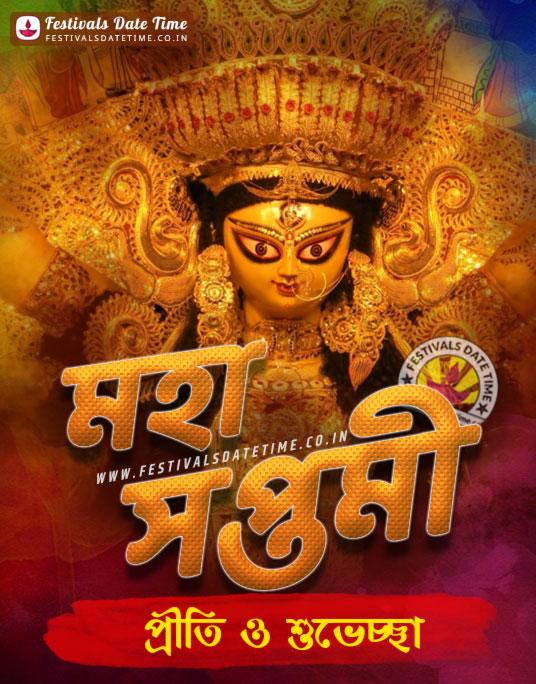 Maha Saptami Durga Puja Wallpaper