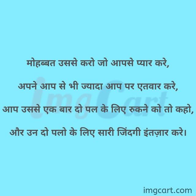 Sad Shayari With Image Download In Hindi