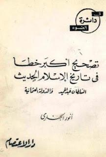 تصحيح أكبر خطأ في تاريخ الإسلام الحديث السلطان عبد الحميد والدولة العثماني - أنور الجندي pdf