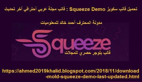 تحميل قالب سكويز Squeeze Demo : قالب مجلة عربي أحترافي آخر تحديث
