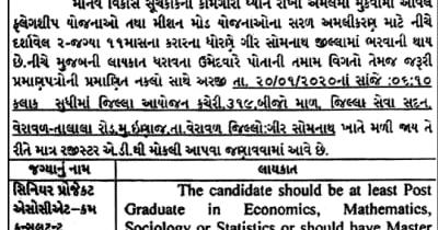 District Planning Office Gir Somnath Sr. Project Associate