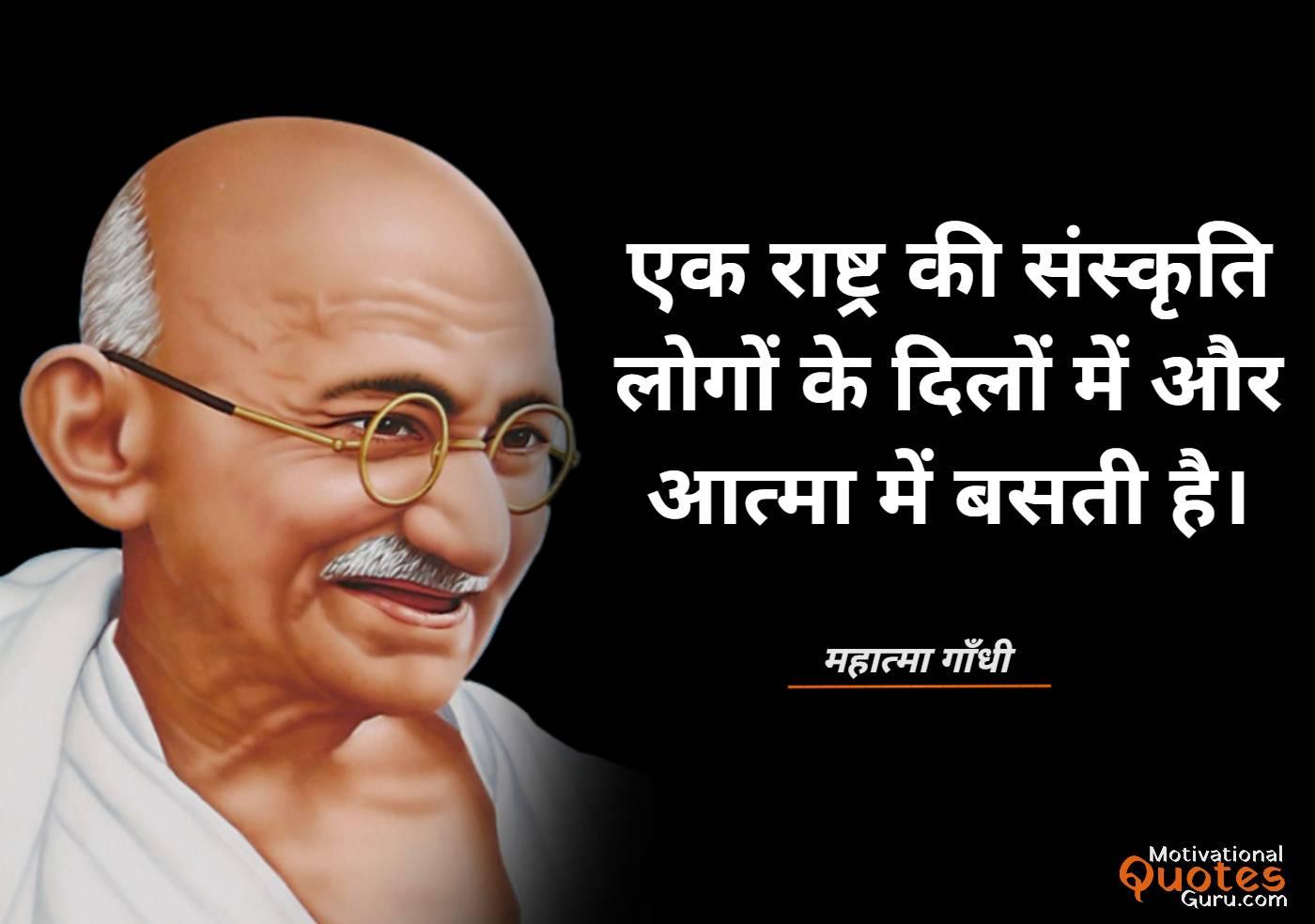 Mahatma Gandhi Quotes In Hindi 2020