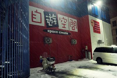 苫小牧自遊空間の駐車場にて