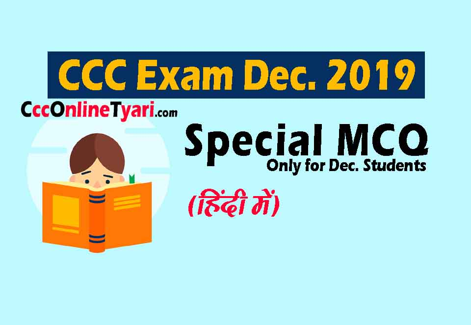 CCC Online Test December 2019, ccc objective question, CCC Practise Set, ccc objective question and answer pdf, CCC Exam Online Practice Test,CCC Online Practice Test Set for CCC Exam, CCC Questions, CCC New Syllabus Questions, CCC Exam December 2019, CCC Important Questions, CCC Questions in Hindi, CCC Computer Course , CCC Exam Questions, CCC Notes, CCC online Class, Nielit CCC, ccc question answer in hindi, CCC Question 2019, CCC Test,