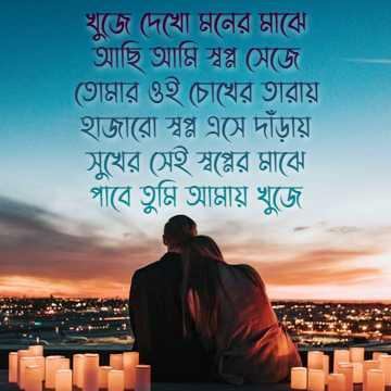 Valentines Day Images 2021 In Bengali