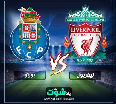 مشاهدة مباراة ليفربول وبورتو بث مباشر اليوم 9-4-2019 في دوري ابطال اوروبا