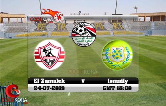 مشاهدة مباراة الزمالك والإسماعيلي اليوم 24-7-2019 في الدوري المصري