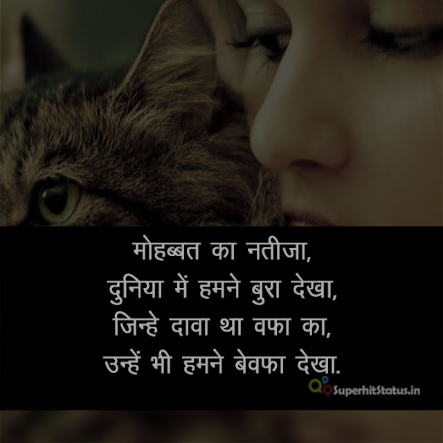 Dowonload Sad Shayari in Hindi image 10