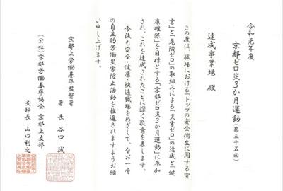 京都ゼロ災3ヶ月運動