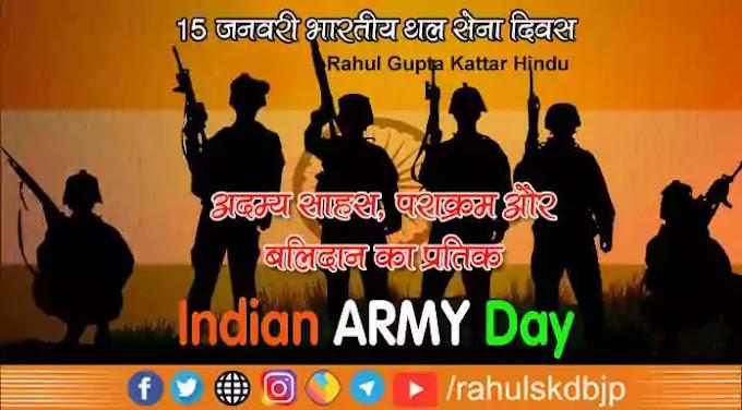 क्या आप जानते है भारतीय सेना दिवस (Army Day) कब मनाया जाता है