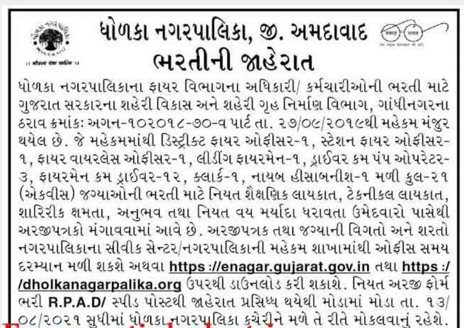 Dolka Nagarpalika recruitment 2021