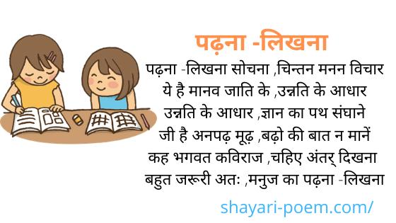 Poem on Education in Hindi | शिक्षा के महत्व पर कविता