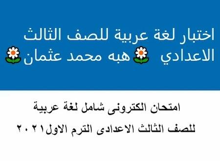 أقوى امتحان الكترونى لغة عربية للصف الثالث الاعدادى الترم الاول2021