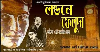 Satyajit Ray Bengali Audio Story