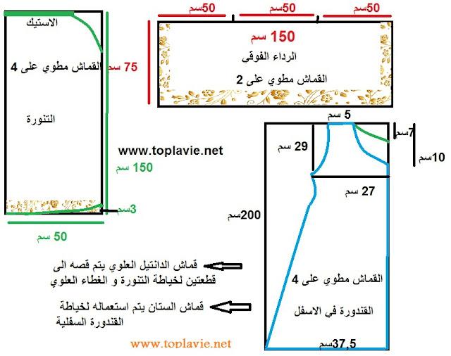 اجمل 30 موديلات الملحفة الشاوية -الخياطة و التفصيل