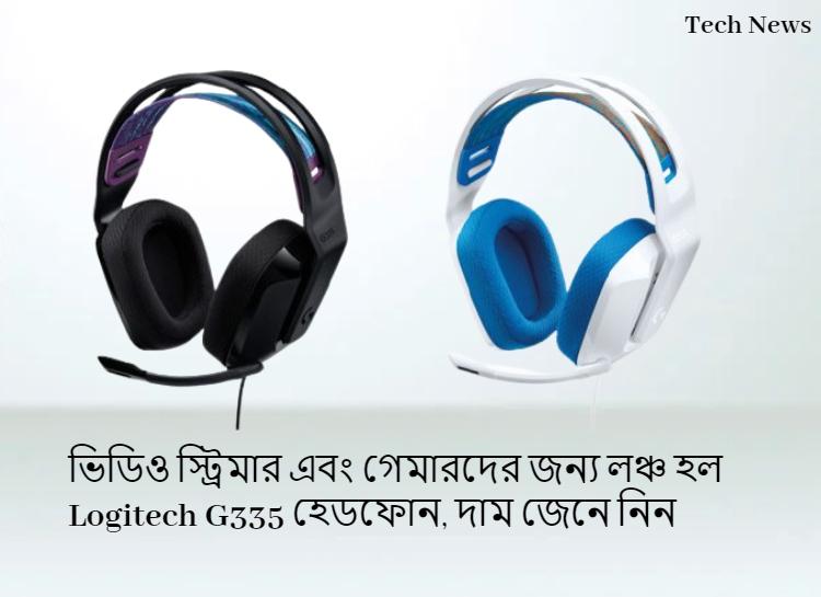 ভিডিও স্ট্রিমার এবং গেমারদের জন্য লঞ্চ হল Logitech G335 হেডফোন, দাম জেনে নিন