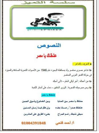 مذكرة التميز فى اللغة العربية للصف الأول الاعدادى الترم الأول 2018 للأستاذ أحمد فتحى