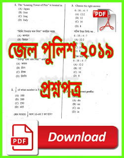WB Police Warder Question Papers 2019 | WBP Warder / Female Warder Model Papers,Previous year  Question Papers