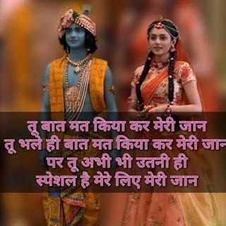 Radhakrishnan - Romantic Shayari - Shayari Quotes