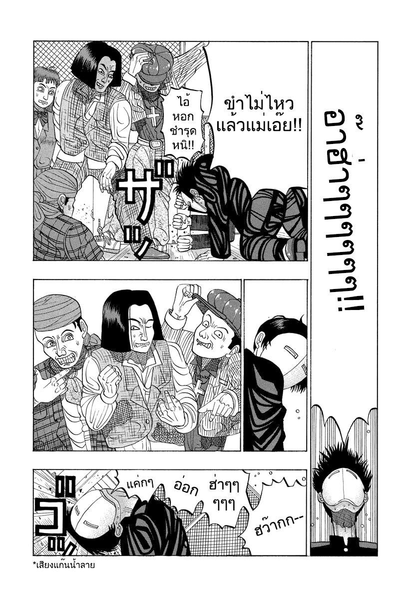 อ่านการ์ตูน Tanikamen ตอนที่ 16 หน้าที่ 13
