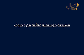 مسرحية موسيقية غنائية من 5 حروف لغز 29 فطحل