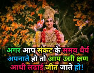 Radha-krishna-serial-whatsapp-motivation-status
