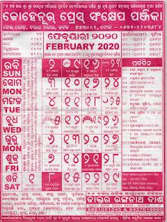 February Odia Calendar 2020