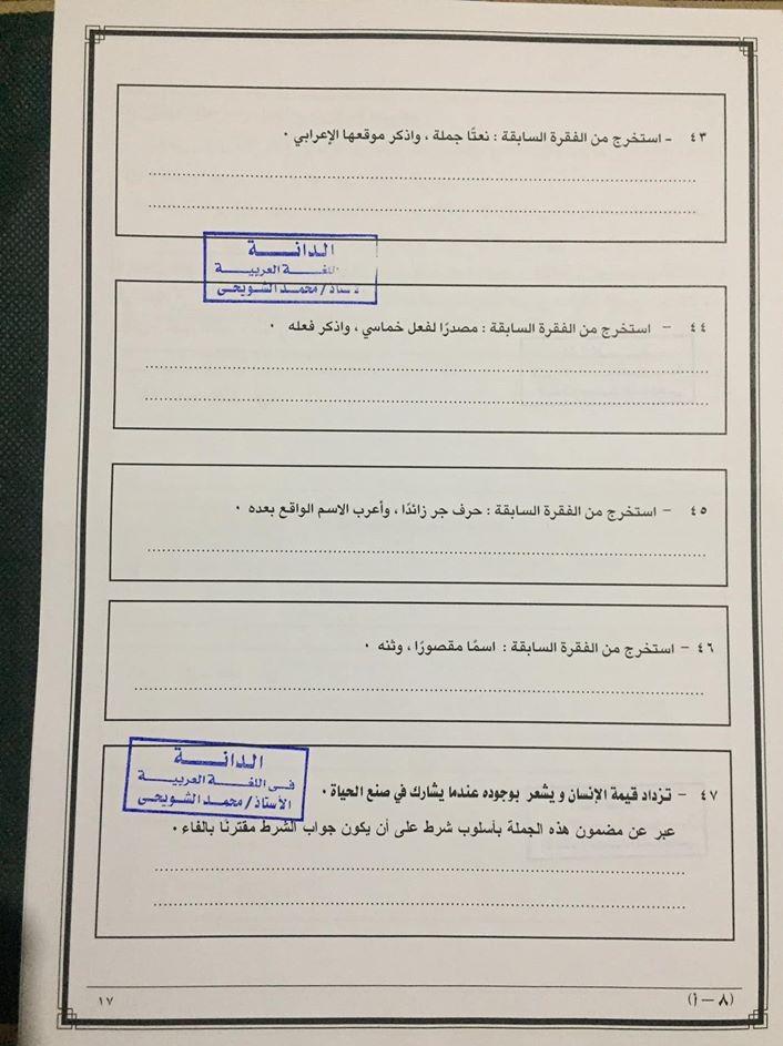 نموذج امتحان تجريبى كامل بتوزيع الدرجات لمادة اللغة العربية للثانوية العامة 2020 13